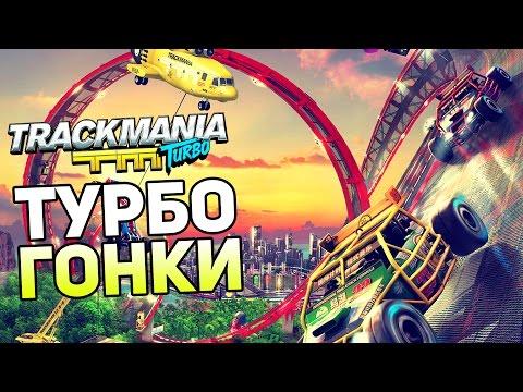 Trackmania Turbo Прохождение На Русском — ТУРБО ГОНКИ! СТРАШНЫЕ АТТРАКЦИОНЫ! BETA!