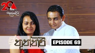 Thuththiri | Episode 69 | Sirasa TV 18th September 2018 [HD] Thumbnail