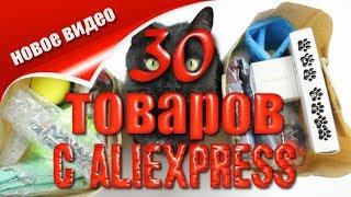 30  ИНТЕРЕСНЫХ ВЕЩЕЙ С АЛИЭКСПРЕСС   11.11 распродажа