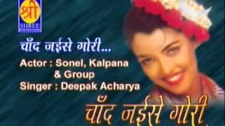Deepak acharya cg song  chand jise gori
