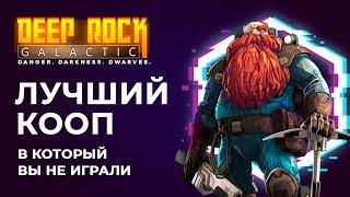 Скачать Обзор DEEP ROCK GALACTIC Лучший кооператив в который вы не играли