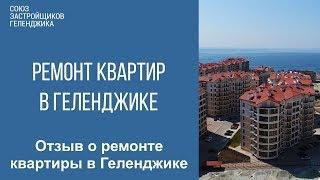 Ремонт квартир в Геленджике || ремонт в жк черноморский 2 геленджик