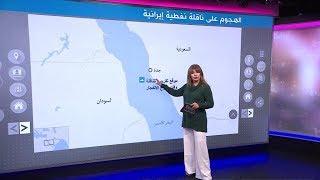 استهداف ناقلة نفط إيرانية في البحر الأحمر قبالة جدة السعودية