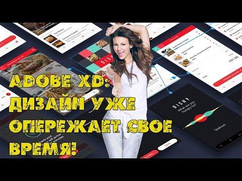 Adobe XD: Дизайн уже опережает свое время!
