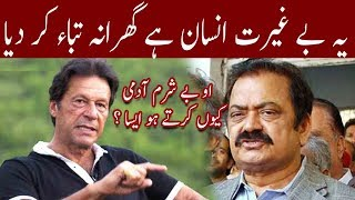 Rana Sana Ullah Bashing Imran Khan on His 3rd Marriage IUssue | Jamhor | Neo News