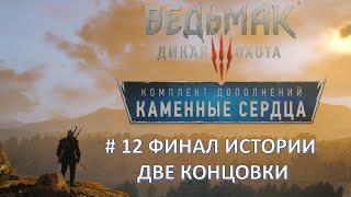 Прохождение Ведьмак 3 Каменные Сердца #12.ФИНАЛ ИСТОРИИ