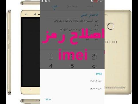 حل مشكلة رمز imei في هاتف tecno w5 بعد التفليش