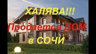 Sochi sotish uyi. 6.5 maydoni, 3-qavat, ta'mirlash. .... Uchun.