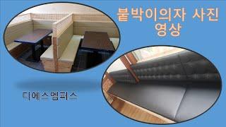 붙박이의자 제작설치 사진영상