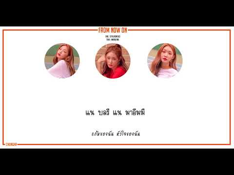 [ THAISUB ] CHUNGHA (청하) - From Now On