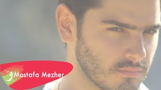 Mostafa Mezher - Dag Sadri Music Video / مصطفى مزهر - فيديوكليب ضاق صدري