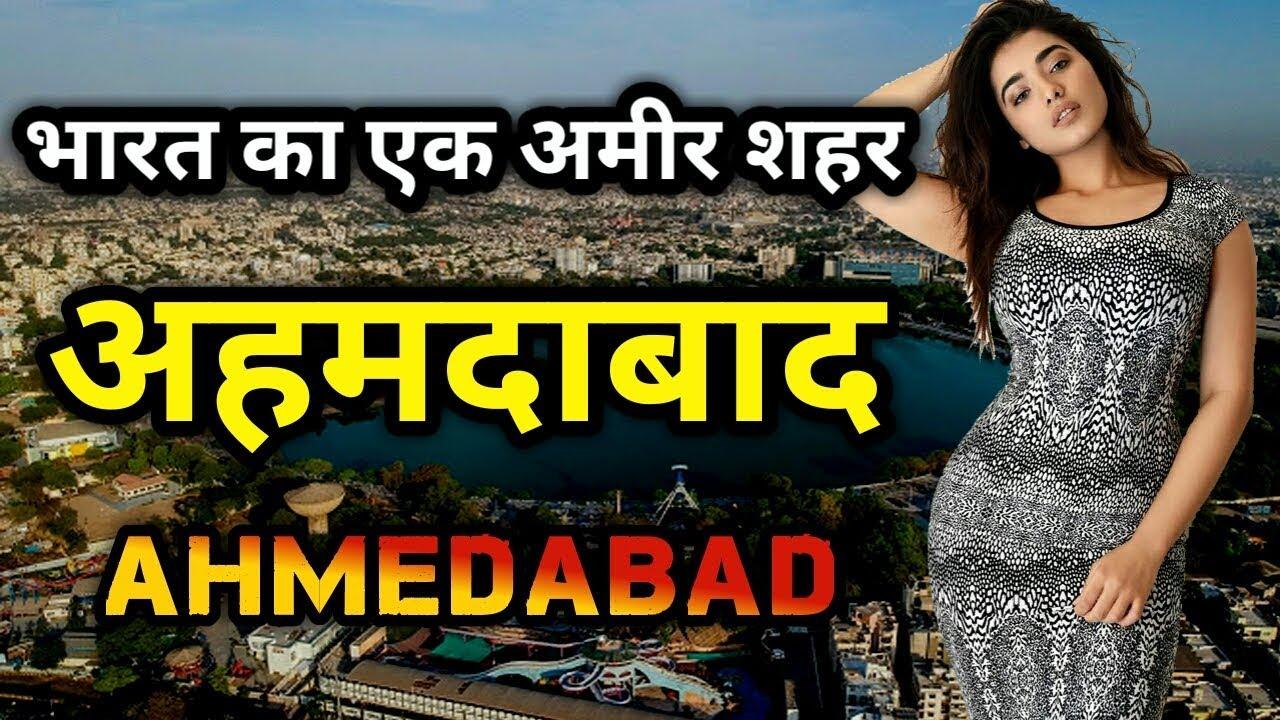 Download अहमदाबाद भारत का एक अमीर शहर    Amazing Fact about Ahmedabad in Hindi