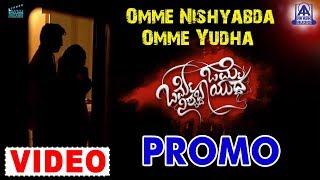 omme-nishyabda-omme-yudha-kannada-promo-samyukta-hegde-prabhu-mukndkar-akash