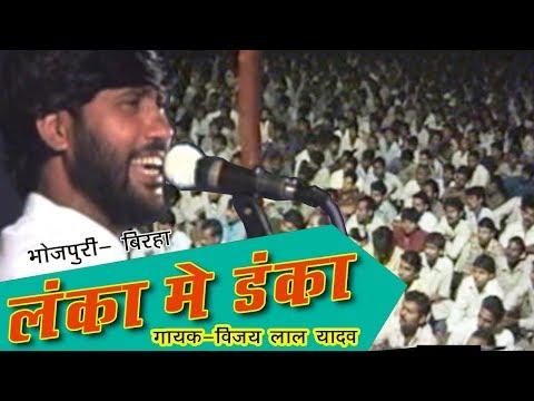 Bhojpuri Super Hit Birha Vijay lal yadav || लंका में डंका  - विजय लाल यादव ||