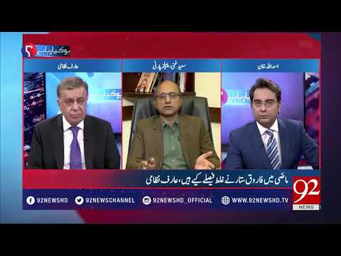 Will PPP Trying To Take Benefit From Current Political Situation Of Karachi ???