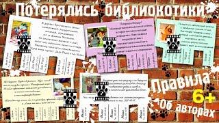 Интерактивная выставка-игра ''Потерялись библиокотики''