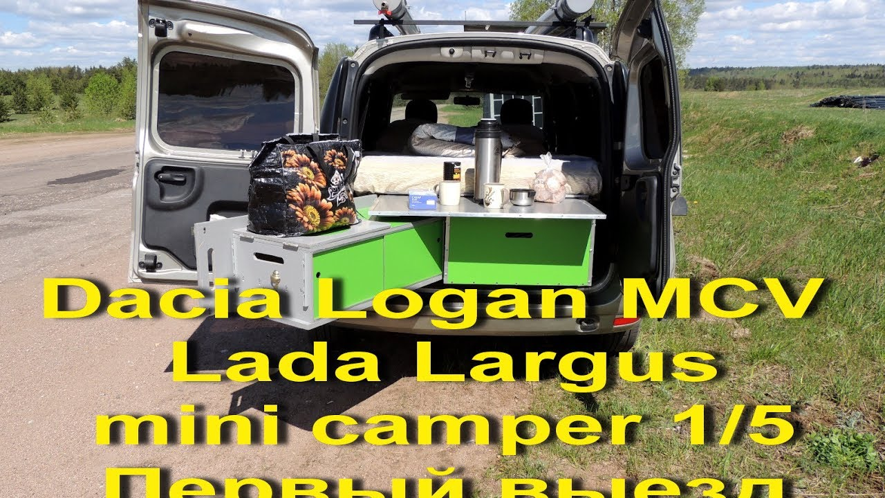 Dacia Logan MCV mini camper / Лада Ларгус миникемпер 1/5. Первый тестовый выезд