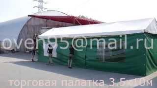 Изготовление торговой палатки в Новосибирске