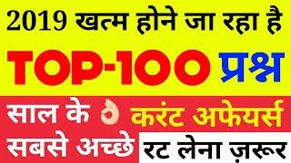 2019 के टॉप 100 करंट अफेयर्स हिंदी में