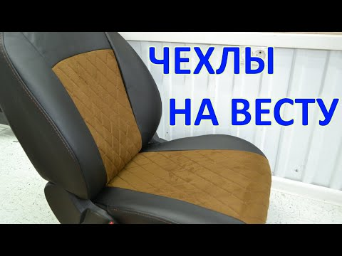 LADA VESTA (ЛАДА ВЕСТА) установка чехлов на сидения