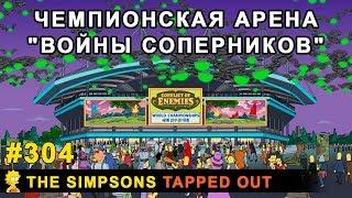 "Чемпионская арена ""Войны соперников"" / The Simpsons Tapped Out"