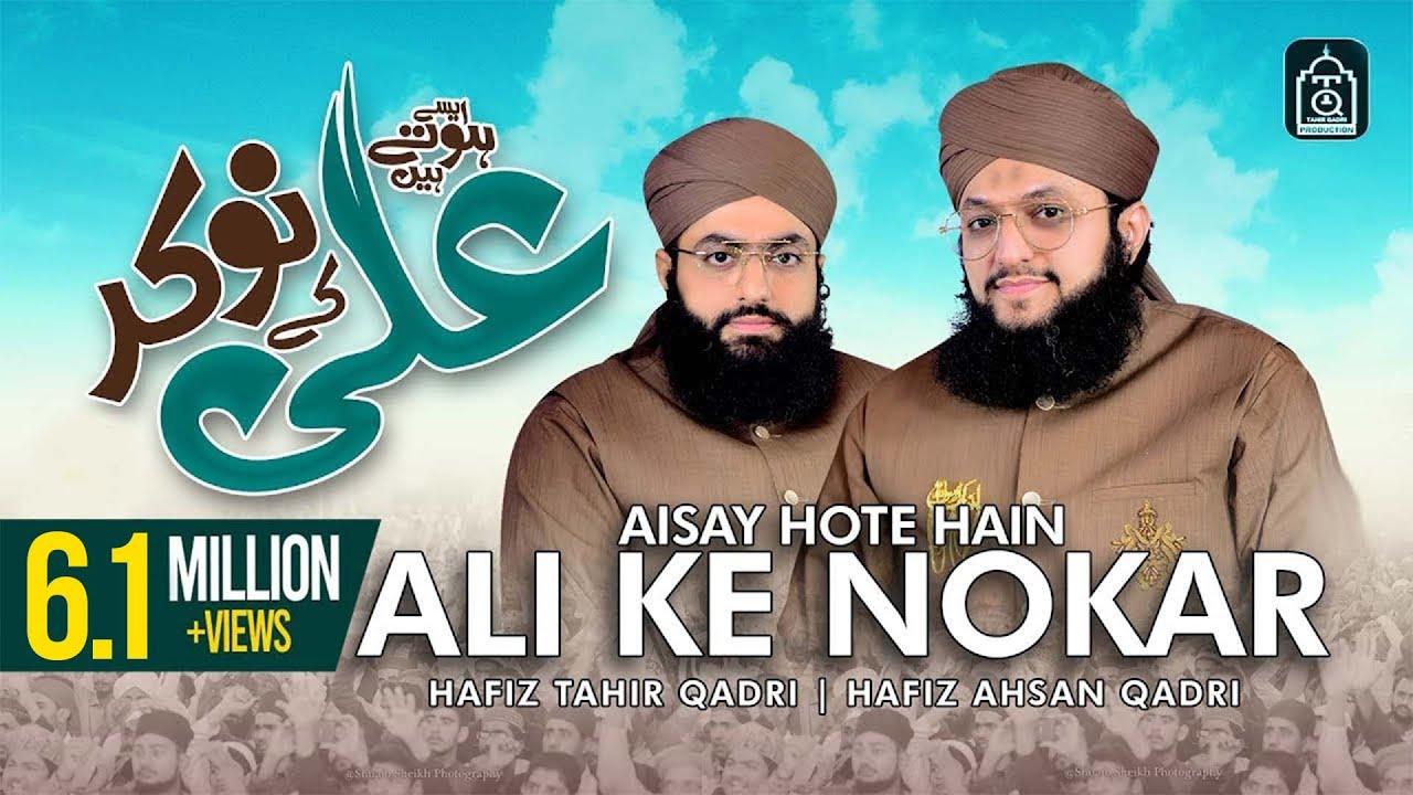 Download Aise Hote Hain Ali Ky Nokar - Manqabat Mola Ali - Hafiz Tahir Qadri 2021