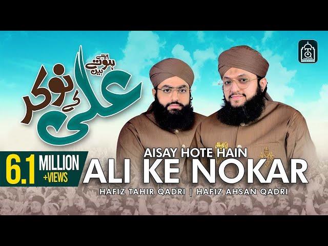 Aise Hote Hain Ali Ky Nokar - Manqabat Mola Ali - Hafiz Tahir Qadri 2021