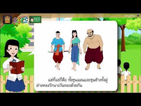 การเดินทางของพลายน้อย - สื่อการเรียนการสอน ภาษาไทย ป.6