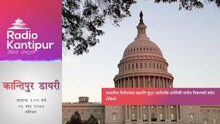 Kantipur Diary 3:00pm - 20 January 2018