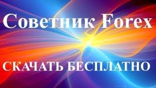 Бесплатные советники форекс(ПОДРОБНО ЗДЕСЬ: http://goo.gl/bNsDfJ Позвольте рынку Forex превратиться в хорошего друга . Агрессивная и высокодоходна..., 2013-07-23T10:23:51.000Z)