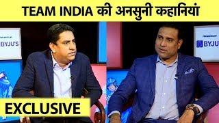 EXCLUSIVE: Laxman का बड़ा बयान, कहा India New Zealand में भी जीतेगा और T20 World Cup भी जीतेगा  