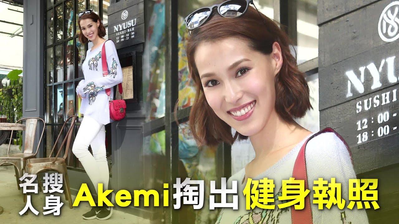 【名人搜身】Akemi 瘋運動炫健身證照 包藏轉職夢   臺灣蘋果日報 - YouTube