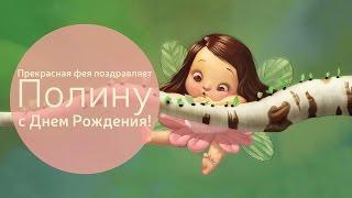 Прекрасная фея поздравляет Полину с Днем Рождения! Частный детский сад &quot;Развитие&quot;.<