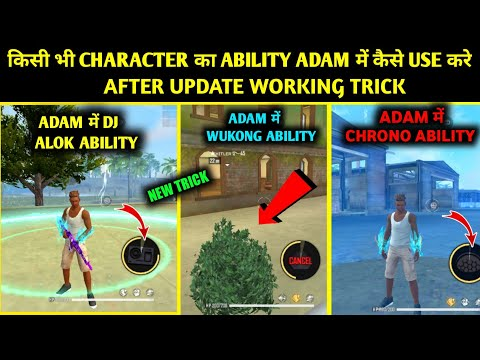HOW TO USE ABILITY IN ADAM CHARACTER    NEW TRICK    ADAM ME KISI BHI CHARACTER KA ABILITY USE KARLO