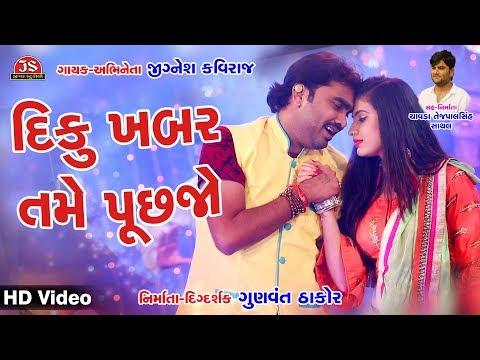 Diku Khabar Tame Puchhjo - Jignesh Kaviraj - HD Video - New Gujarati Song
