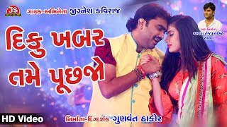 Diku Khabar Tame Puchhjo - Jignesh Kaviraj - HD Video - New Gujarati Song