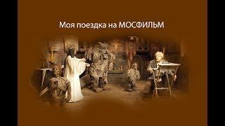 Смотреть видео Супер!!! Я на Мосфильме в Москве, 1-вый день. онлайн