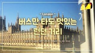 [여행기록#003] 런던 거리 산책 / London /…