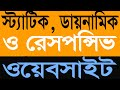 Static, Dynamic and Responsive Website-Bangla (স্ট্যাটিক ও ডায়নামিক ওয়েব সাইট)