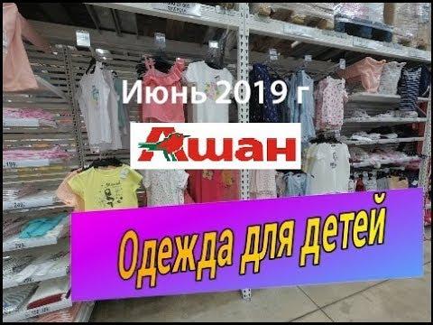 🔥 АШАН 🔥 :  одежда для детей -   Июнь 2019 г