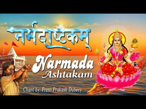 Shree Narmadashtakam !! श्री नर्मदाष्टकम ! नर्मदा स्तुति !! नर्मदा महामंत्र !! प्रेम प्रकाश दुबे