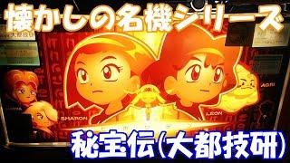 大都技研4号機最終機種と言えば!秘宝伝(大都技研)の設定6を打ってきた!!