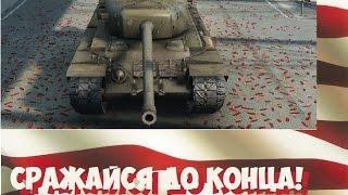 World OF Tanks---Сражайся до конца !