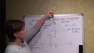 Геометрия 7 класс. МЕДИАНА И ВЫСОТА ТРЕУГОЛЬНИКА