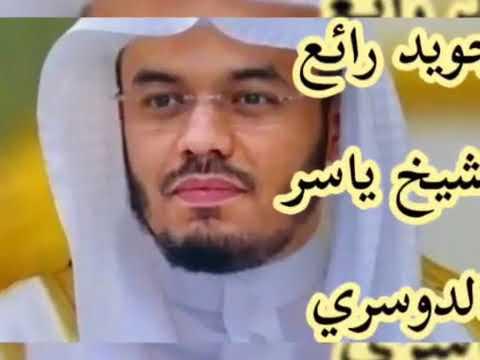 تحميل سورة ال عمران بصوت ياسر الدوسري mp3