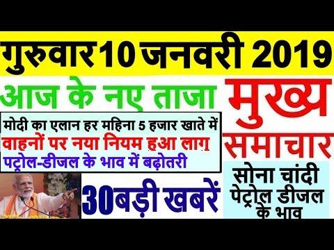 Today Breaking News! आज 10 जनवरी के मुख्य समाचार,10 January PM Modi Petrol, Bank, PAN, GST, DLS BHAI