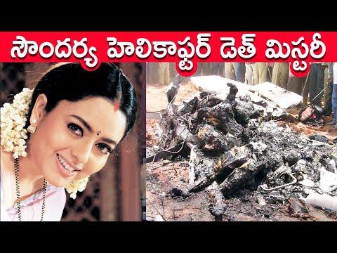 Soundarya Death Mystery In Telugu Helicopter Crash Soundarya || II Sridharmania