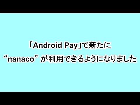 "「Android Pay」で新たに""nanaco"" が利用できるようになりました"