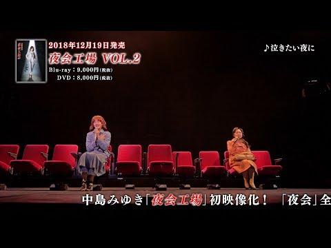 【公式】中島みゆき『夜会工場 VOL.2』トレーラー動画<ロング Ver.>