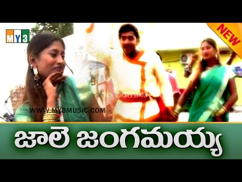 Most Popular Telugu Folk Songs - Jale Jangamayya | Janapada Geethalu | Folk Video Songs